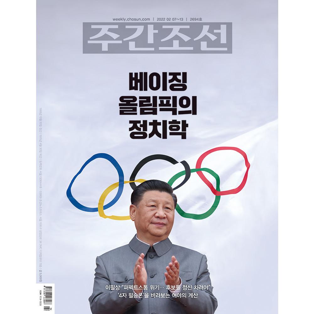 [KB국민카드7.0%할인:146,670원~10/27][조선뉴스프레스] 주간조선 1년 정기구독
