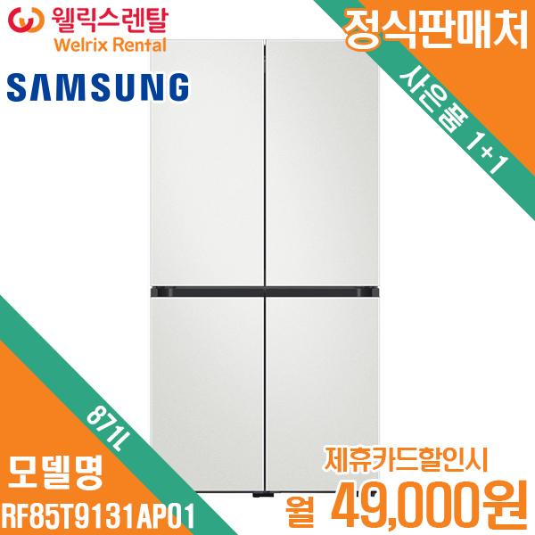 [렌탈]삼성 비스포크 프리스탠딩 871L RF85T9131AP01 월62000원 5년약정